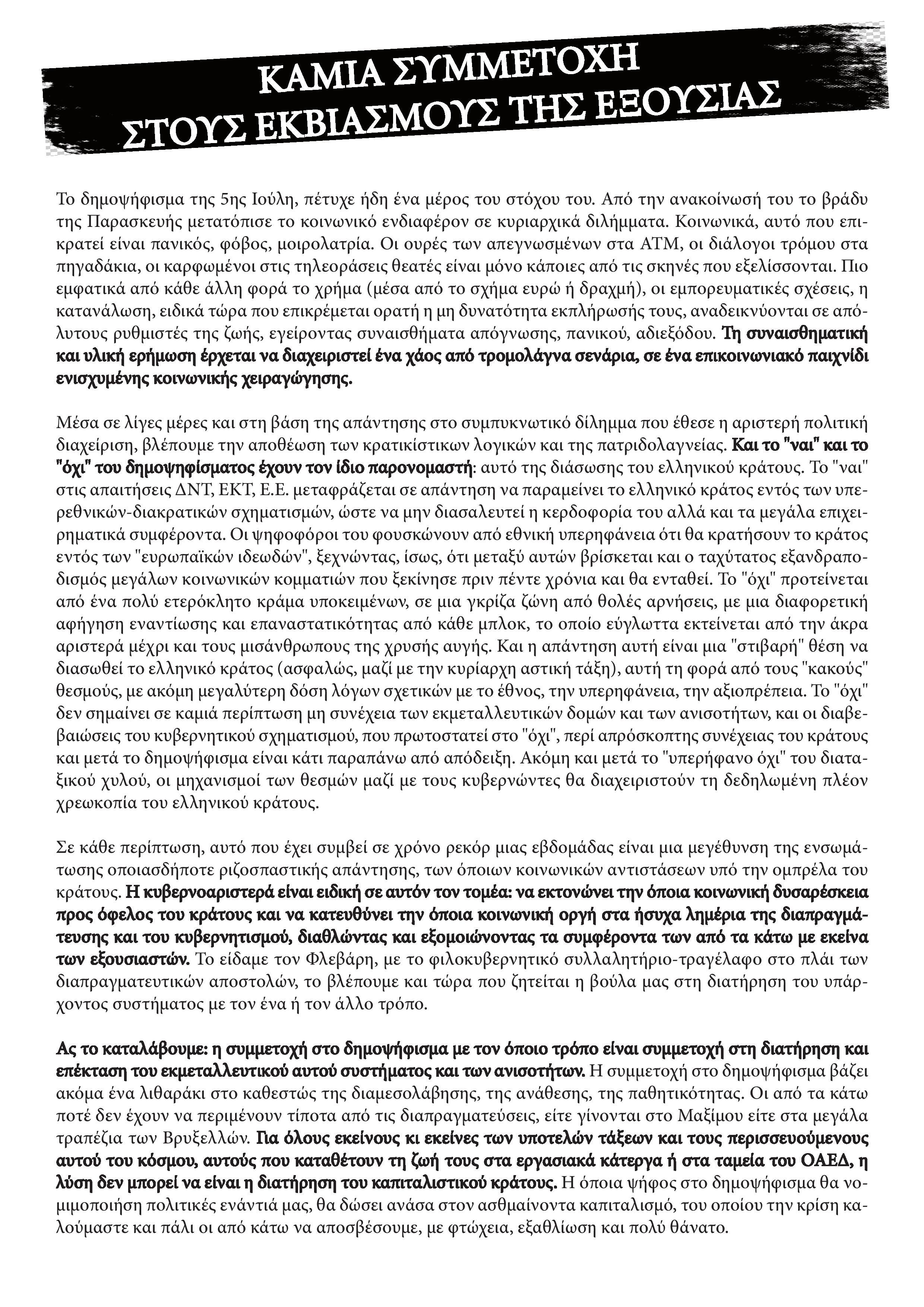 (2015 Ιούλιος) Καμία συμμετοχή στους εκβιασμούς της εξουσίας (1)