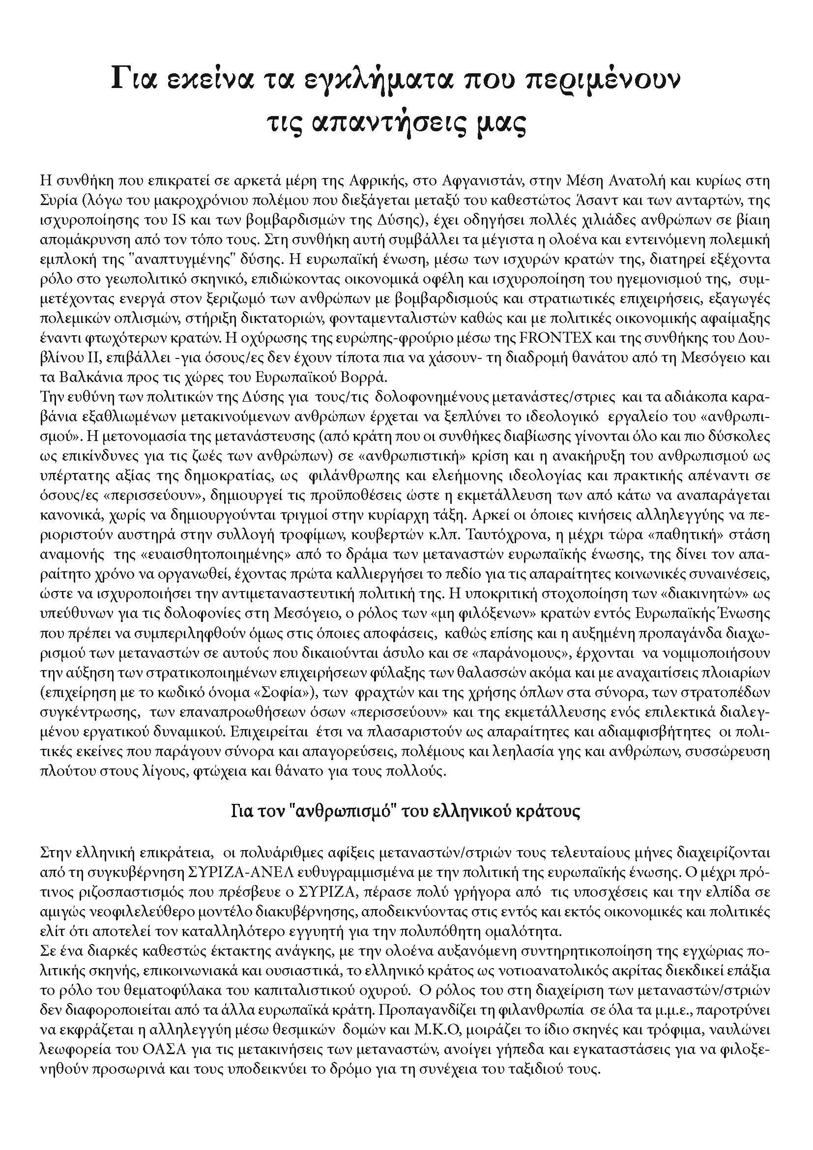 keimeno 14-11-15_Page_1