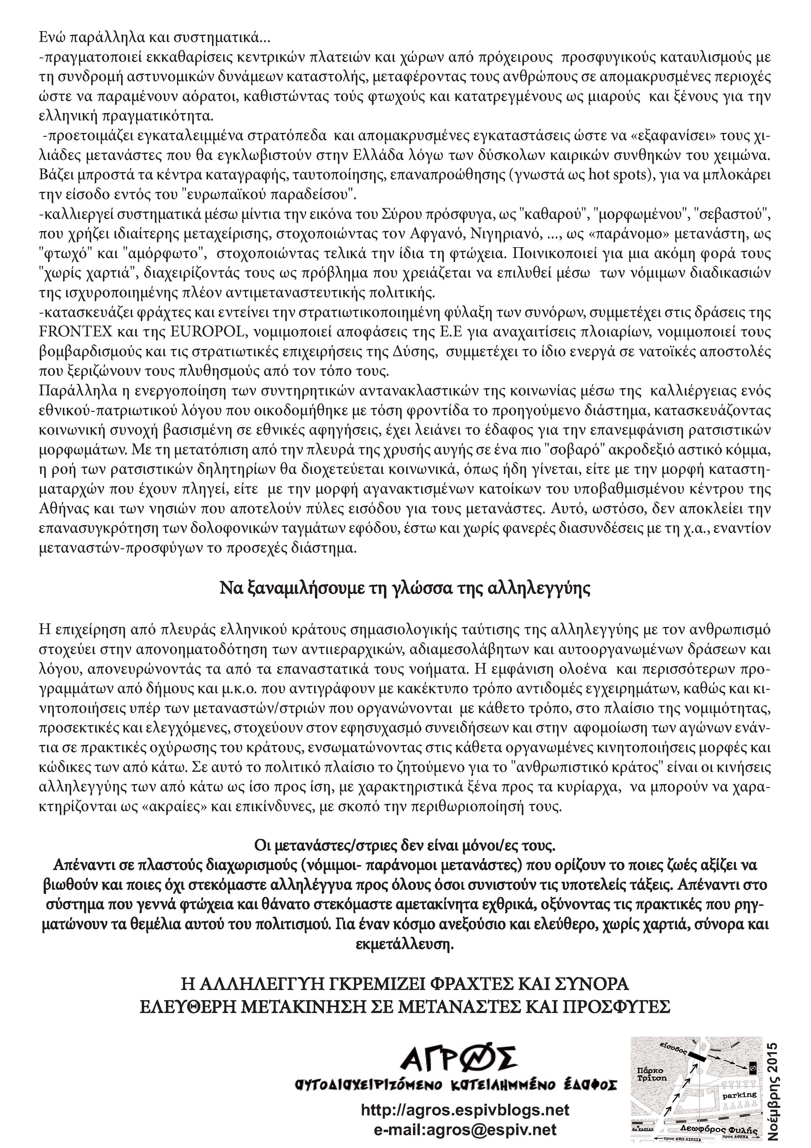keimeno 14-11-15_Page_2