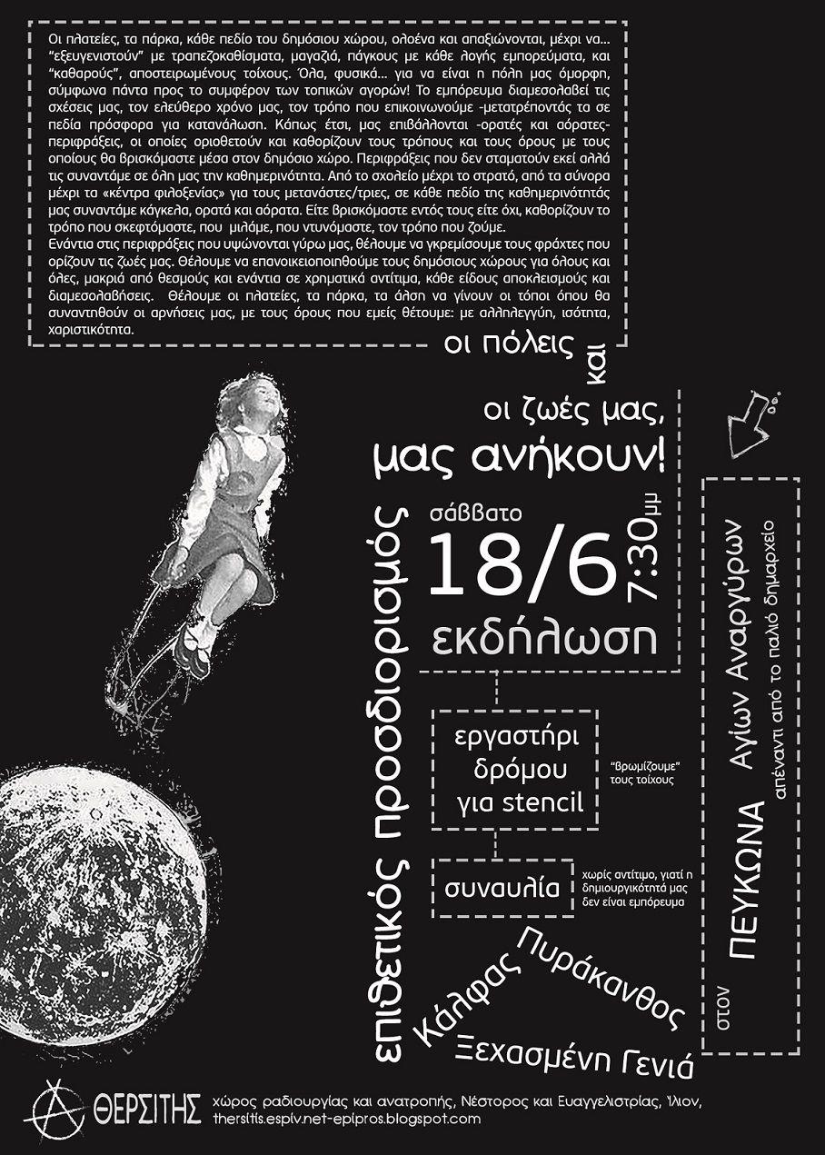 synaylia_epithetikos_prosdiorismos_18_6_16