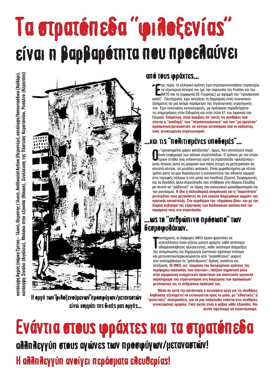 (2016) διασυλλογική αφίσα